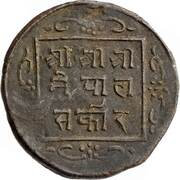 1 paisa - Surendra Bikram Shah dev – avers