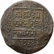1 paisa - Surendra Bikram Shah dev – revers