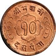 10 paisa - Mahendra Bir Bikram -  revers