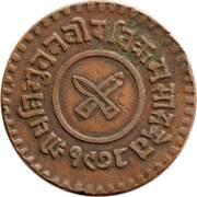 5 paisa - Tribhuvana Bir Bikram – avers