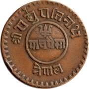 5 paisa - Tribhuvana Bir Bikram – revers