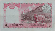 Rupees 5 – revers