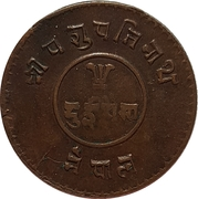 2 Paisa - Tribhuvana Bir Bikram – revers