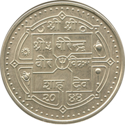 300 Rupees - Birendra Bir Bikram (SAARC) -  avers