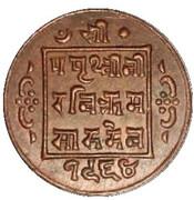 Paisa - Prithvi Bir Bikram – avers