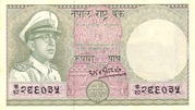 5 Rupees - Mahendra Bir Bikram – avers
