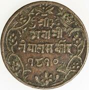 Paisa - Prithvi Bir BIkram – revers
