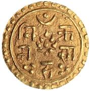 1/8 Mohar - Girvan Yuddha Bikram Shah - Nepal – revers