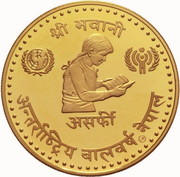 10g Asarfi - Birendra Bir Bikram (Année internationale de l'enfance) – avers
