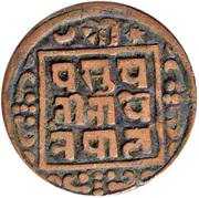 1 paisa - Prithvi Bir Bikram – revers