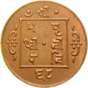 ½ Paisa - Prithivi Bir Bikram – avers