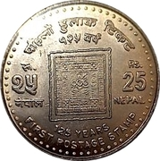 25 Rupee - 125 years of Postal Stamps -  revers