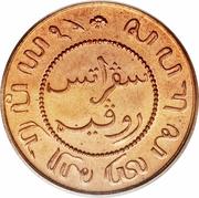 1 cent - Willem III -  revers