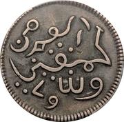 Rupee - Dutch East India Company – revers