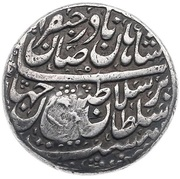 1 Rupi - Nader Afshar (Java - Iranian) – avers