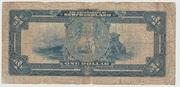Canada Newfoundland Treasury Note 1920 – revers