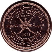 5 Baisa - Qabus bin Sa'id (Fête nationale) – avers