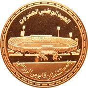 5 Baisa - Qabus bin Sa'id (Fête nationale) – revers
