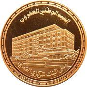 10 Baisa - Qabus bin Sa'id (Fête nationale) – revers