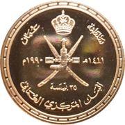 25 Baisa - Qabus bin Sa'id (Fête nationale) – avers