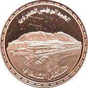 25 Baisa - Qabus bin Sa'id (Fête nationale) – revers