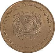 10 Baisa - Qabus bin Sa'id (FAO) – revers