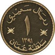 1 Saidi Rial - Qabus bin Sa'id – revers