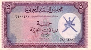 5 Rials Omani – avers
