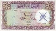 10 Rials Omani – avers