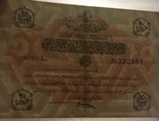 20 Piastres / 20 Kuruş Law of 6 August 1332 (1916) -  avers