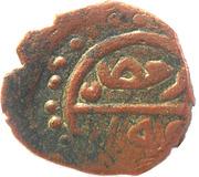 """Manghir - Mourad I (Type """"Ramadan"""") – revers"""
