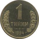 1 tiyin – revers