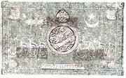 100 Tengov (Bukhara Soviet Peoples Republic) – avers