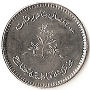 10 roupies (Fatima Jinnah) – revers