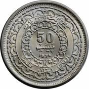 50 paisa (Muhammad Ali Jinnah) – revers