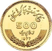 500 roupies (Muhammad Iqbal) – avers