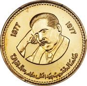500 roupies (Muhammad Iqbal) – revers
