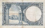 1 Rupee Type 1953 verso bleu – revers
