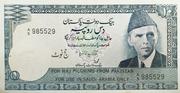10 Rupees Haj issue – avers