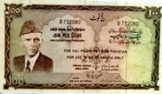 100 Rupees Haj Note – avers