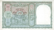 5 Rupees – revers