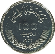 100 Roupies (Allama Mohammad Iqbal) – avers