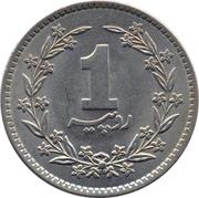 1 roupie (type large) – revers