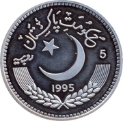 5 Rupees (United Nations; Silver Pattern; Replica) – avers