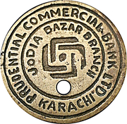 Prudential Commercial Bank LTD. - Jodia Bazar Branch - Karachi (16) – avers