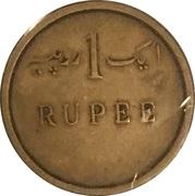 1 Rupee - Pakistan Mint Canteen – revers