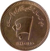 50 roupies (Anniversaire de l'indépendance ; Essai en bronze) – revers