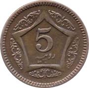 5 roupies (Essai) – revers