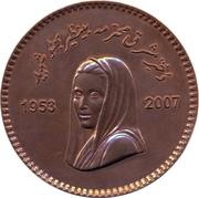 10 roupies (Benazir Bhutto ; Essai en cuivre plaqué bronze) – revers