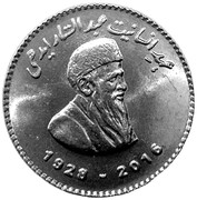 50 roupies (Abdul Sattar Edhi) – revers